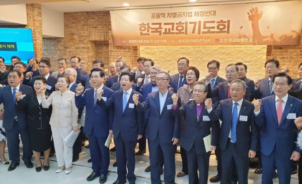 포괄적 차별금지법 제정 반대 한국교회 기도회