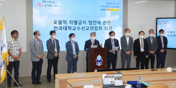 전국대학교수선교연합회