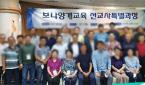 보나양계교육 선교사특별과정 기념사진.