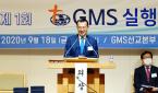 GMS 제23회기 제1회 실행이사회