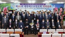 예장 개혁(종로) 총회