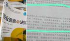 중국 직업윤리와 법률 교재