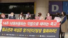 낙태 허용 반대집회