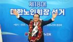 대한노인회 김호일 신임 중앙회장