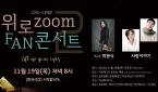 위로줌 팬콘서트2(위로zoom FAN콘서트)