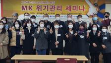 한국위기관리재단