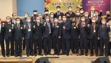 한국기독교직장선교연합회 제40차 정기총회
