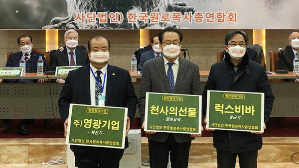 한국원로목사총연합회