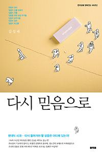 김성태 큰빛교회 목사 '다시 믿음으로'
