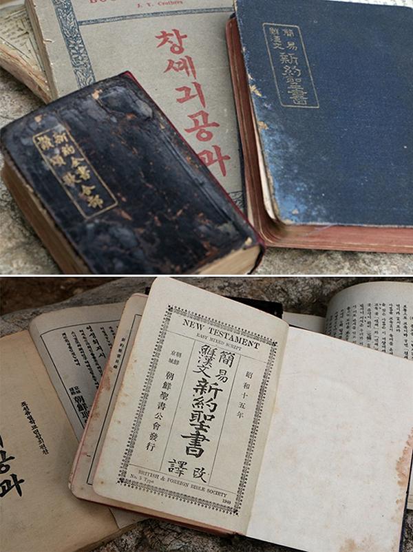 북한의 옛 성경책. 북한에서는 성경책을 소지하거나 배부하는 것이 적발될 경우 실종되거나 심하면 처형을 당한다.