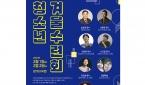 용천노회 청소년 겨울수련회