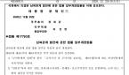 대북전단 금지법이 작년 12월 29일 공포됐다.