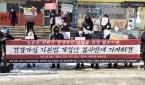 건강가정기본법 개정안 반대 기자회견