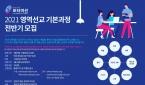 포타미션 2021 영역선교 기본과정 모집