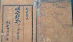 우리나라 최초 성경. 중국 심양 문광서원에서 인쇄했다.
