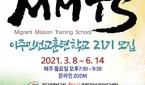 MMTS 이주민선교훈련학교 21기 모집