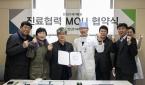 왼쪽에서 세 번째가 김인선 사무총장, 네 번째가 김재현 병원장.