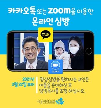 서울씨티교회 온라인 심방