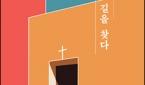 안희열 교수 「바울, 교회에서 길을 찾다」