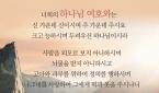 너희의 하나님 여호와는 신 가운데 신이시며 주 가운데 주시요 크고 능하시며 두려우신 하나님이시라 사람을 외모로 보지 아니하시며 뇌물을 받지 아니하시고 고아와 과부를 위하여 정의를 행하시며 나그네를 사랑하여 그에게 떡과 옷을 주시나니(신 10:17~18)