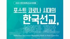 2021 한인세계선교사대회