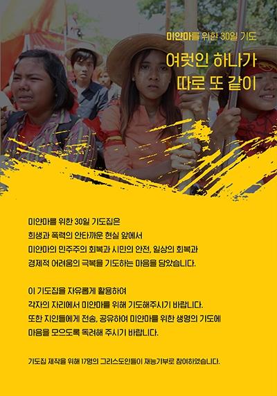 미얀마를 위한 30일 기도