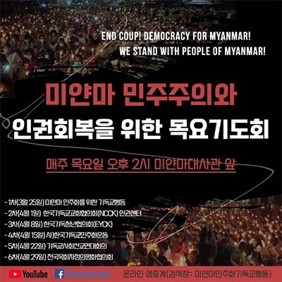 미얀마 민주주의와 인권 회복을 위한 목요기도회
