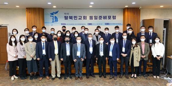 제1회 탈북민교회 통일준비포럼 현장 참석자 단체사진