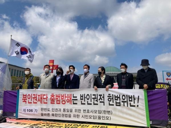 한변·올인모의 제106차 화요집회 모습.