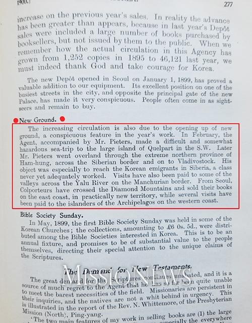 새로운 성경반포 지역에 대한 1900년 대영성서공회 연례보고서