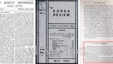 피터스 선교사의 '제주 섬 방문기', 『코리아 리뷰』 1905년 5월호 표지, 『코리아 리뷰』 5월호에는 피터스 선교사의 '제주 섬 방문기'.