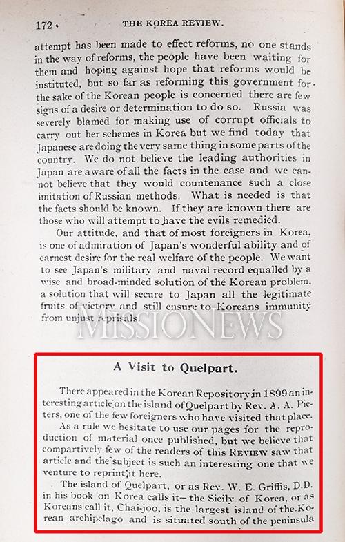 『코리아 리뷰』 5월호에는 피터스 선교사의 '제주 섬 방문기'가 후편만 실렸다.