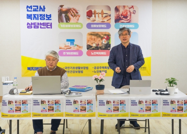 선교사복지정보상담센터