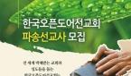 한국오픈도어선교회
