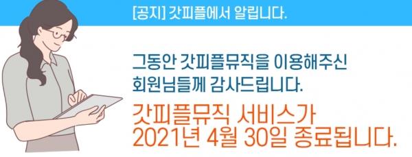 갓피플 뮤직 종료
