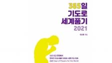 365일 기도로 세계 품기(2021)