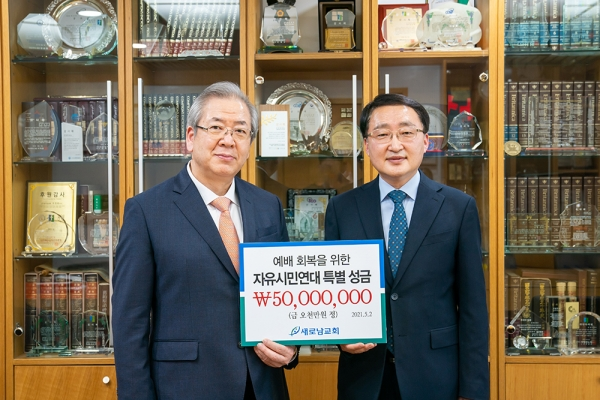 왼쪽부터 오정호 새로남교회 담임목사, 김영길 예자연 사무총장.