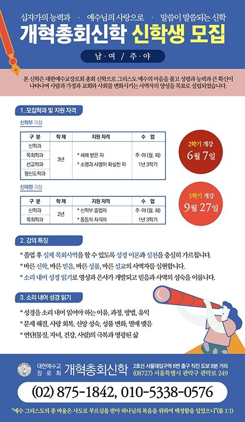 개혁총회신학 신학생 모집