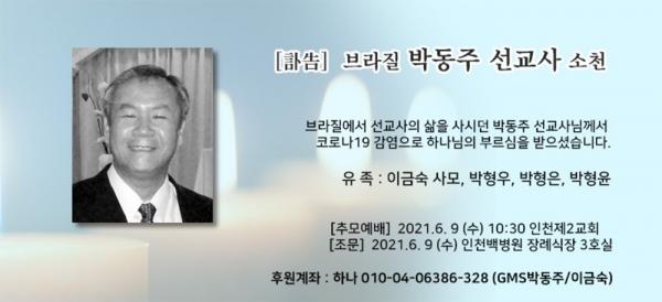 브라질 박동주 선교사 소천