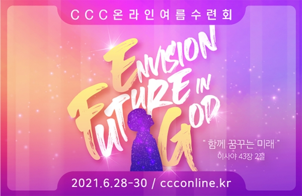 한국 CCC 온라인 여름수련회
