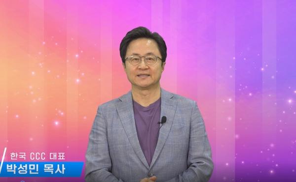 박성민 한국 CCC 대표