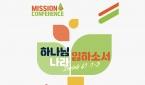 예수전도단 YWAM 서울대학지부 여름 MC 2021