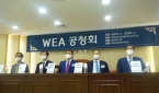 WEA 공청회