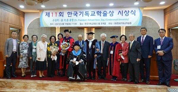 한국기독교학술원 제11회 한국기독교학술상 시상식
