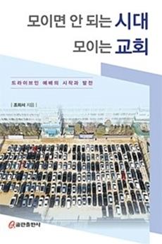 서울씨티교회