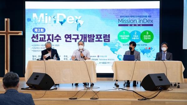 제2회 선교지수 연구개발 오픈포럼