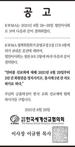 지난 6일 기독신문에 실린 KWMA 공고