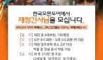 한국오픈도어 재정 간사 모집