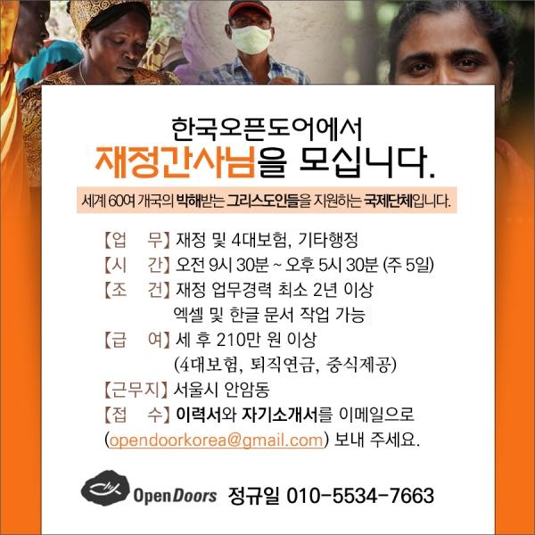 한국오픈도어 재정간사 모집
