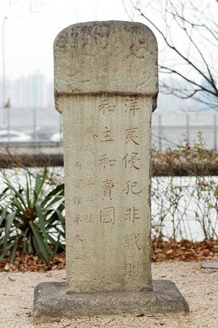 서울 마포구 합정동 한강가의 절두산에 세워져 있는 척화비